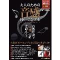 大人のための音感トレーニング本 [BOOK+CD]