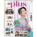 TVガイドPLUS Vol.44
