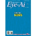 Eye-Ai 2019年6月号