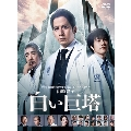 山崎豊子 「白い巨塔」DVD BOX