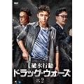 破氷行動 ~ドラッグ・ウォーズ~ DVD-BOX2