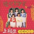 恋の大予言~サード・アルバム