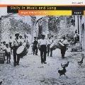 シチリア島の音楽と歌