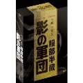 服部半蔵 影の軍団 BOX [7DVD+CD]<初回生産限定版>