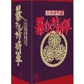 吉宗評判記 暴れん坊将軍 第一部 傑作選BOX<初回生産限定版>