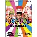 ダチョ・リブレDVD-BOX 2(2枚組)