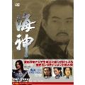海神 -HESHIN- DVD-BOX 2(9枚組)
