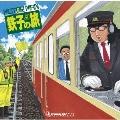 モーターマン 鉄子の旅