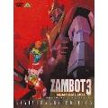 無敵超人ザンボット 3 メモリアルボックス ANNIVERSARY EDITION(4枚組)<初回生産限定版>