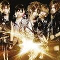 「夢」~ムゲンノカナタ~ [CD+DVD]<初回生産限定盤B>