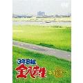 3年B組金八先生 第5シリーズ DVD-BOX