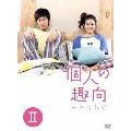 個人の趣向 DVD-BOX II
