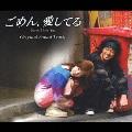 「ごめん、愛してる」オリジナル・サウンドトラック  [2CD+DVD] CD