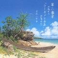 第二楽章 沖縄から「ウミガメと少年」