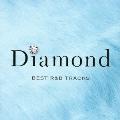 ダイアモンド ベスト・R&B・トラックス(ミント・エディション)
