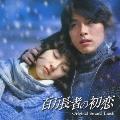 「百万長者の初恋」オリジナルサウンドトラック  [CD+DVD]