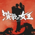 日本テレビ系 土曜ドラマ「演歌の女王」オリジナル・サウンドトラック