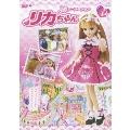 タカラトミー/人形アニメーション リカちゃん1 [COBC-4629]