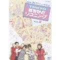 3か月トピック英会話 TOKYOまちかどリスニング vol.2