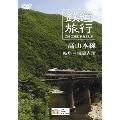鉄道旅行 ON THE RAILS「高山本線」岐阜-飛騨古川