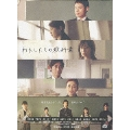 わたしたちの教科書 DVD-BOX(6枚組)