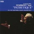 チャイコフスキー:交響曲 第6番 「悲愴」