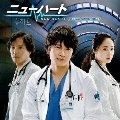 「ニューハート」オリジナル・サウンドトラック [CD+DVD]