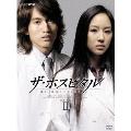ザ・ホスピタル DVD-BOX II
