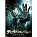 デビル・リベンジャー 復讐の殺人者[ALBSD-1121][DVD] 製品画像
