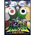 超劇場版ケロロ軍曹3 ケロロ対ケロロ天空大決戦であります! 豪華版[KABA-4701][DVD] 製品画像