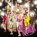 Girls 盆踊り  [CD+DVD]