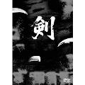 剣 傑作選 DVD-BOX(5枚組)