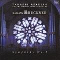 ブルックナー:交響曲 第5番<ハース版>
