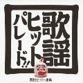 昭和のヒット歌謡曲集~男性歌謡曲編~