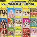 ハロー!プロジェクト シャッフルユニット メガベスト [CD+DVD]