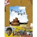 ホームレス中学生 スペシャル・エディション(2枚組)