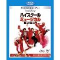 ハイスクール・ミュージカル/ザ・ムービー ブルーレイ・プラス・DVDセット [Blu-ray Disc+DVD]