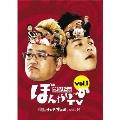 サンドのぼんやり~ぬTV Vol.1 『真夏のサンド・水着オリンピック!』
