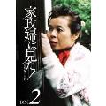 家政婦は見た! DVD-BOX2
