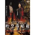 始皇帝暗殺[DABA-0666][DVD] 製品画像