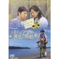 ぼくとママの黄色い自転車[DSZD-08024][DVD]