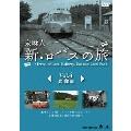 泉麻人 新・ロバスの旅 Vol.4 兵庫編