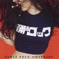 踊るロック -dance rock movement-