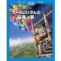 カールじいさんの空飛ぶ家 [2Blu-ray Disc+DVD]