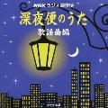NHKラジオ深夜便 深夜便のうた 歌謡曲編