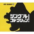 シングルコレクション! [2CD+DVD]<初回限定盤A>