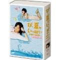 ぴー夏がいっぱい DVD-BOX I<通常版>