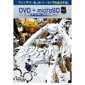 ファイアボール [DVD+microSD]