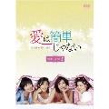 愛は簡単じゃない DVD-BOX5