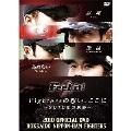2010 OFFICIAL DVD HOKKAIDO NIPPON-HAM FIGHTERS